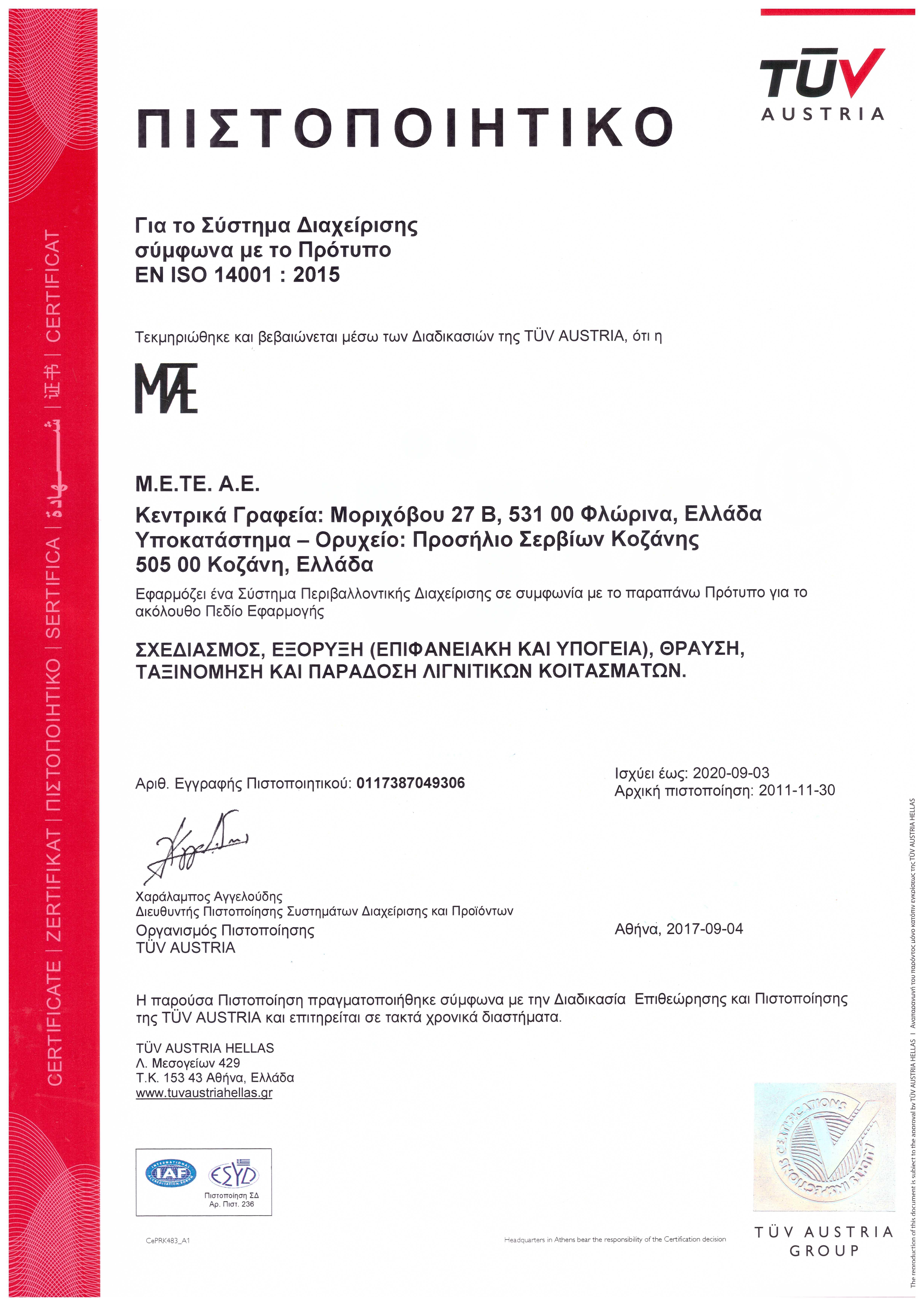 20171005-ISO 14001 ΕΛΛΗΝΙΚΑ